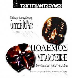 POLEMOS_META_MOUSIKHS_sait