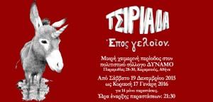 TSIRIADA red