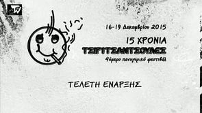teleth enarxis2